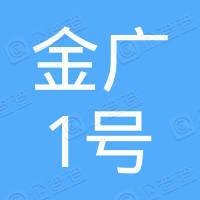 福建自贸试验区厦门片区金广1号股权投资合伙企业(有限合伙)