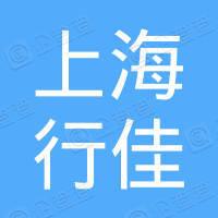 上海行佳商务咨询有限公司