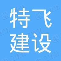 荆门市特飞建设工程有限公司
