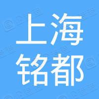 上海铭都国际贸易有限公司