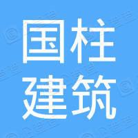 重庆国柱建筑工程有限公司