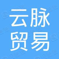 上海云脉贸易有限公司