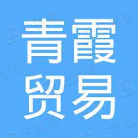 上海青霞贸易有限公司