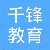 山西千锋教育科技有限公司