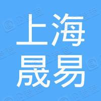 上海晟易商务咨询有限公司