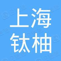 上海钛柚网络科技有限公司