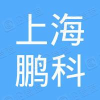 上海鹏科国际贸易有限公司