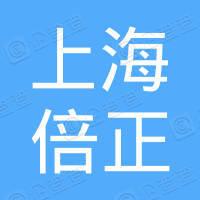 上海倍正市政工程有限公司