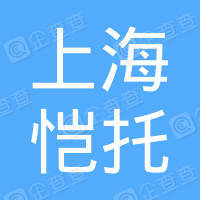 上海恺托商务咨询有限公司