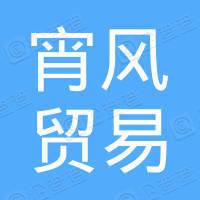 上海宵风贸易有限公司