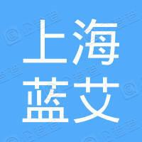 上海蓝艾信息技术有限公司