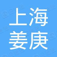 上海姜庚信息技术服务中心