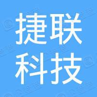 河南捷联科技有限公司