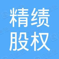 上海精绩股权投资基金管理有限公司