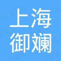上海御斓信息科技有限公司