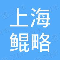 上海鲲略企业管理中心
