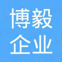 上海博毅企业管理咨询有限公司