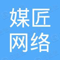 深圳市媒匠网络科技有限公司