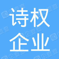上海诗权企业管理咨询有限公司