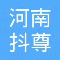 河南抖尊网络科技有限公司上海分公司