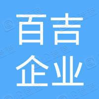 上海百吉企业发展有限公司