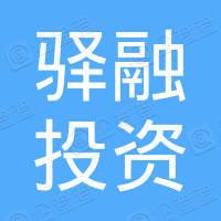 驿融投资管理(上海)有限公司