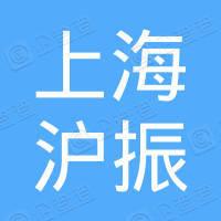 上海沪振物联技术有限公司
