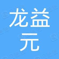 山东龙益元乳业有限公司