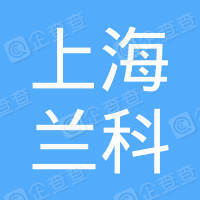 上海兰科建筑工程中心