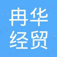 济南冉华经贸有限公司