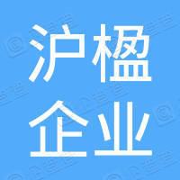 沪楹(上海)企业管理有限公司