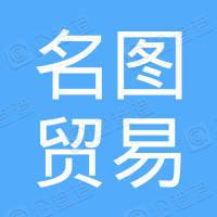 上海名图贸易有限公司