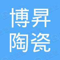 淄博博昇陶瓷有限公司