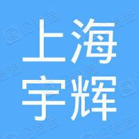 上海宇辉电脑科技有限公司