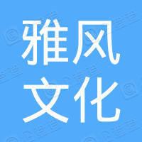 上海雅风文化传播有限公司