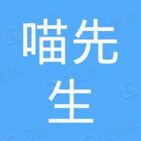 惠州市喵先生蛋糕配送有限公司