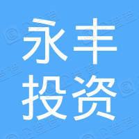 上海松江永丰投资开发有限公司分公司