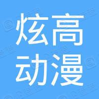 上海炫高动漫有限公司
