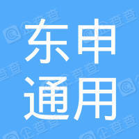 上海东申通用水泵有限公司