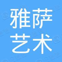 上海雅萨艺术品有限公司