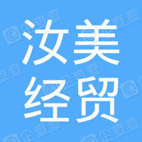 济南汝美经贸有限公司