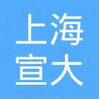 上海宣大电子科技有限公司