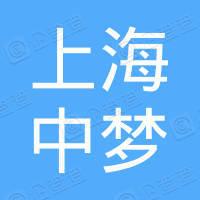 上海中梦国际贸易有限公司