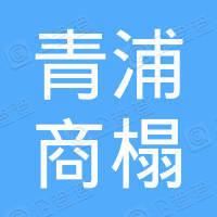 上海青浦商榻建筑安装工程有限公司