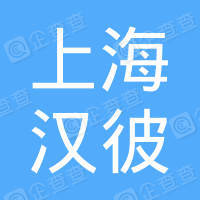 上海汉彼信息科技有限公司