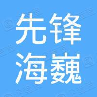北京先锋海巍乐器有限公司