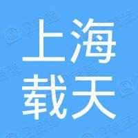 上海载天新材料科技有限公司