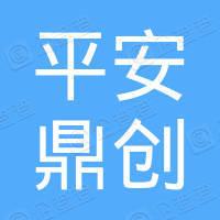 平安鼎创股权投资管理(上海)有限公司