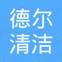 济南德尔清洁服务有限公司