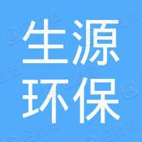 唐山市丰南区生源环保科技有限公司